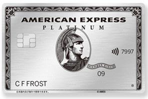 メタル製のプラチナカード