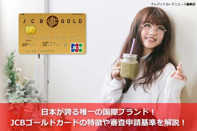 日本が誇る唯一の国際ブランド!JCBゴールドカードの特徴や審査申請基準を解説!