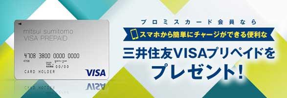 プロミス×三井住友VISAプリペイド!