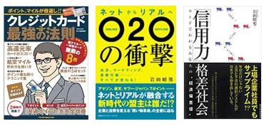 岩田さん著書の本