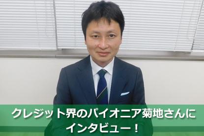 クレジット界のパイオニア菊地さんにインタビュー!