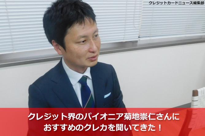 クレジット界のパイオニア菊地崇仁さんにおすすめのクレカを聞いてきた!