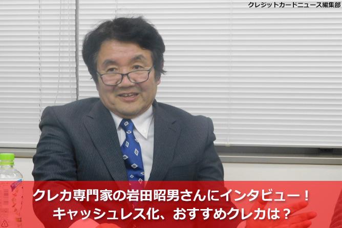 クレジットカード専門家の岩田昭男さんにインタビュー!キャッシュレス化、おすすめクレカは?