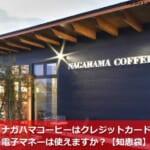 ナガハマコーヒーはクレジットカード・電子マネーは使えますか?【知恵袋】