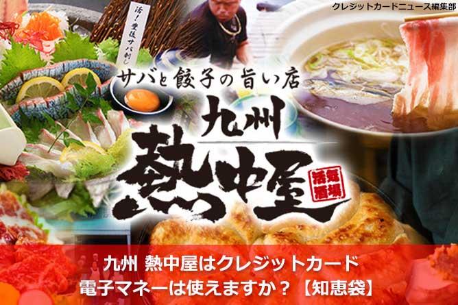 九州 熱中屋はクレジットカード・電子マネーは使えますか?【知恵袋】