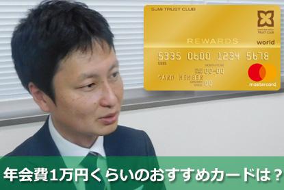 年会費1万円くらいのおすすめカードは?