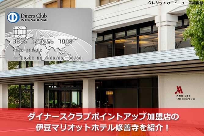 ダイナースクラブポイントアップ加盟店の伊豆マリオットホテル修善寺を紹介!