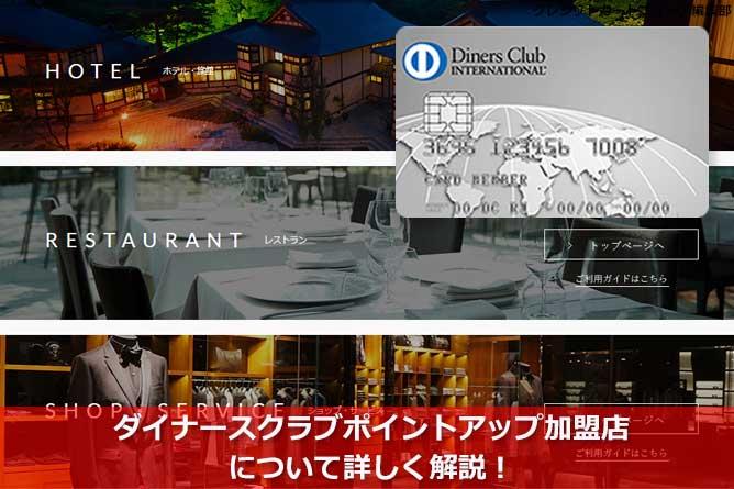 ダイナースクラブカードの「ダイナースクラブポイントアップ加盟店」について詳しく解説!