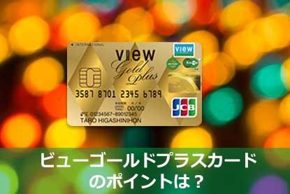 ビューゴールドプラスカードのポイントは?