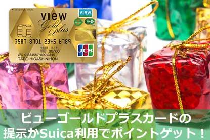 ビューゴールドプラスカードの提示かSuica利用でポイントゲット!