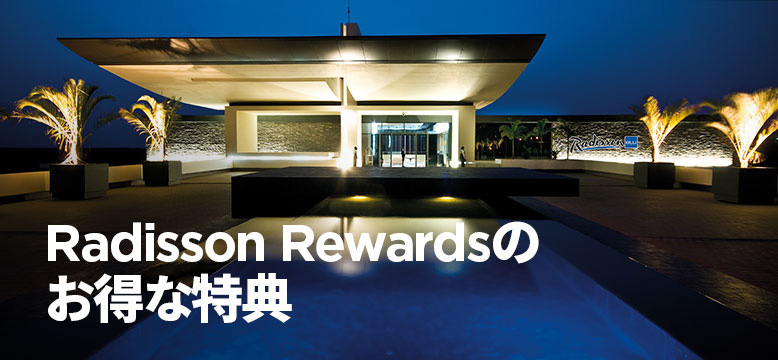 Radisson RewardsのGoldエリートステータス