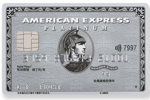 アメックスプラチナのプラスチック製カード
