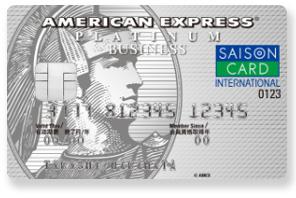 セゾンプラチナ・ビジネス・カード