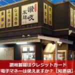 讃岐製麺はクレジットカード・電子マネーは使えますか?【知恵袋】