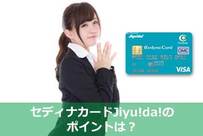 セディナカードJiyu!da!のポイントは?