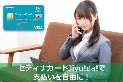 セディナカードJiyu!da!で支払いを自由に!