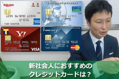 新社会人におすすめのクレジットカードは?