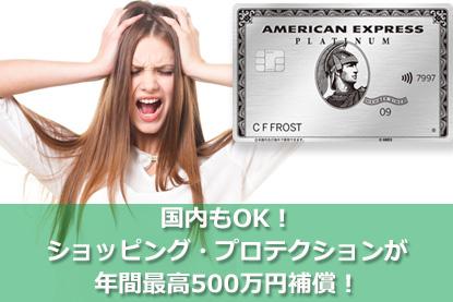 国内もOK!ショッピング・プロテクションが年間最高500万円補償!
