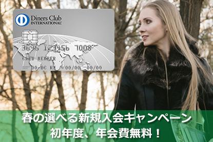 「春の選べる新規入会キャンペーン」で初年度、年会費無料!