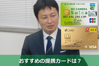 おすすめの提携カードは?