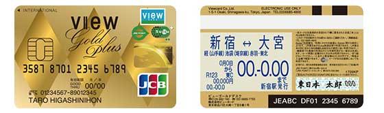 Suicaと定期券、クレジットカードが一体型!