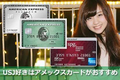 USJ好きはアメックスカードがおすすめ