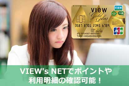 VIEW's NETでポイントや利用明細の確認可能!
