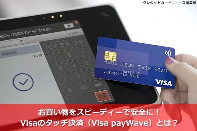 お買い物をスピーディーで安全に!Visaのタッチ決済(Visa payWave)とは?