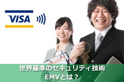 世界基準のセキュリティ技術(EMV)とは?