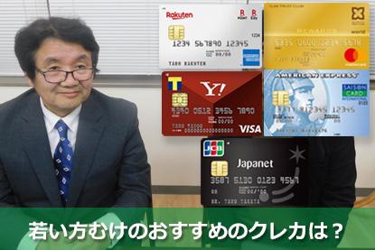若い方むけのおすすめのクレジットカードは?