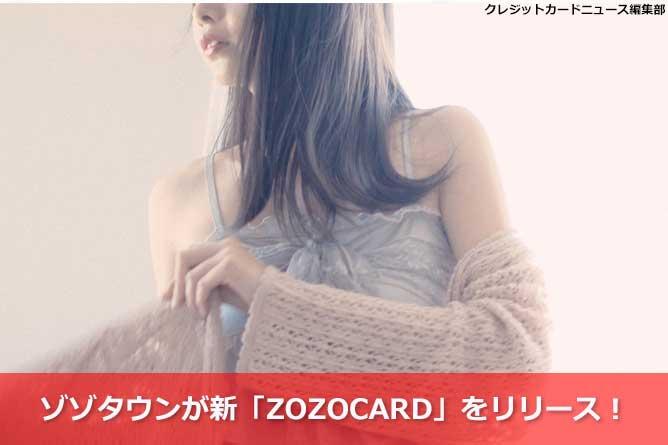 ゾゾタウンが新「ZOZOCARD」をリリース!