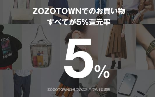 「ZOZOCARD」が生まれ変わる!