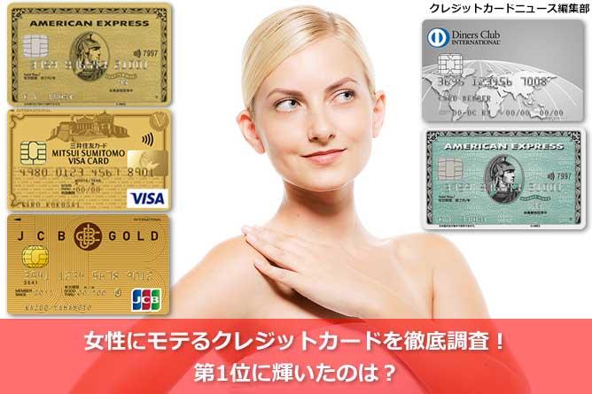 女性にモテるカード