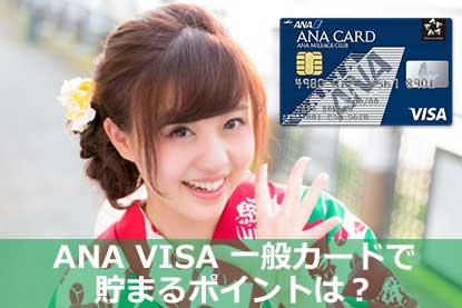 ANAVISA一般カードで貯まるポイントは