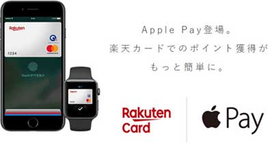Apple Payに対応