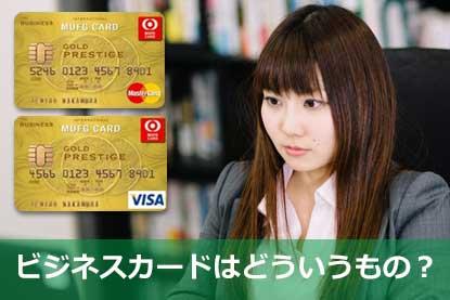 ビジネスカードはどういうもの?