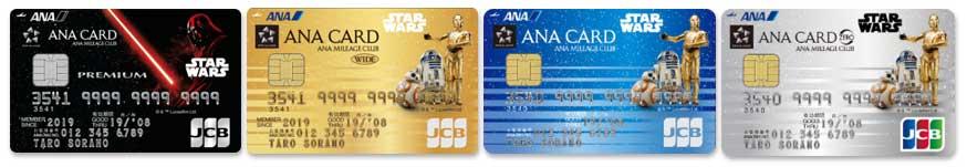 募集時期と対象カードは?