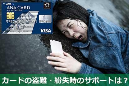 カードの盗難紛失時のサポート
