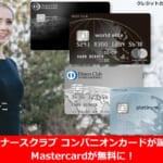ダイナースクラブ コンパニオンカードが誕生!Mastercardが無料に!