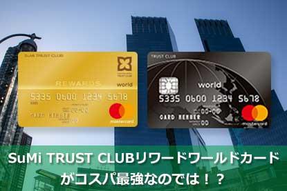SuMi TRUST CLUB リワード ワールドカードがコスパ最強なのでは!?