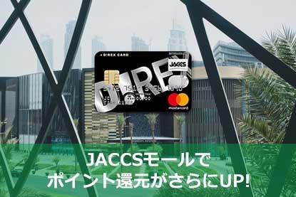 JACCSモールでポイント還元がさらにUP!