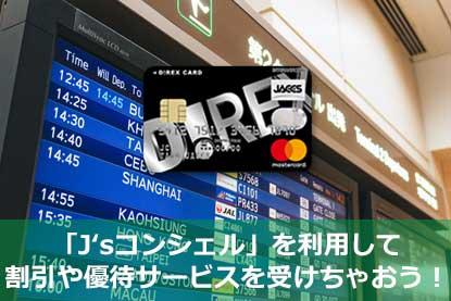 J'sコンシェル」を利用して割引や優待サービスを受けちゃおう!