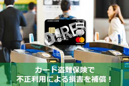 カード盗難保険で不正利用による損害を補償!