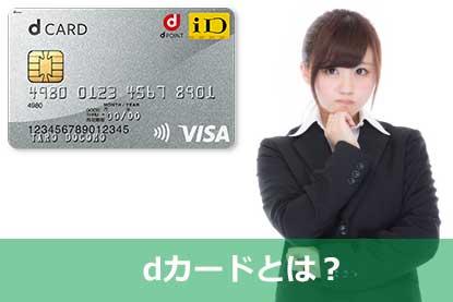 dカードとは?