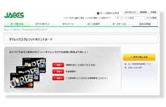 ダイレックスクレジットポイントカード公式サイト