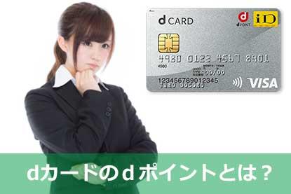 dカードの「dポイント」とは?