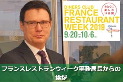フランスレストランウィーク事務局長からの挨拶