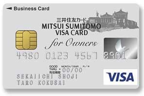 すぐわかる!三井住友ビジネスカード for Owners クラシックの特徴