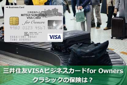三井住友VISAビジネスカード for Owners クラシックの保険は?