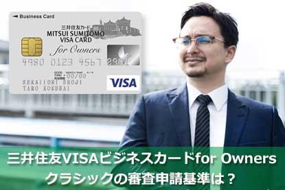 三井住友VISAビジネスカード for Owners クラシックの審査申請基準は?